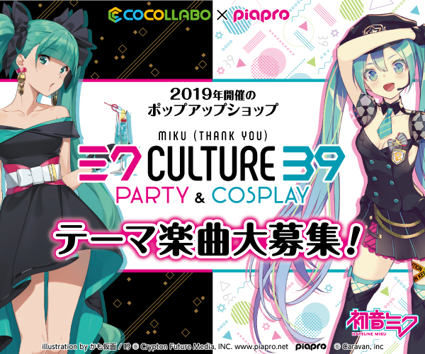 COCOLLABO×piapro『39Culture PARTY&COSPLAY』テーマソング大募集☆